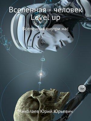 cover image of Вселенная – человек level up