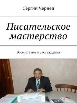 cover image of Писательское мастерство. Эссе, статьи ирассуждения
