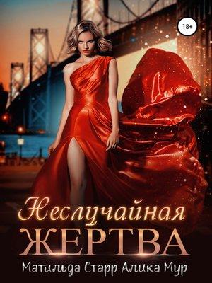 cover image of Неслучайная жертва