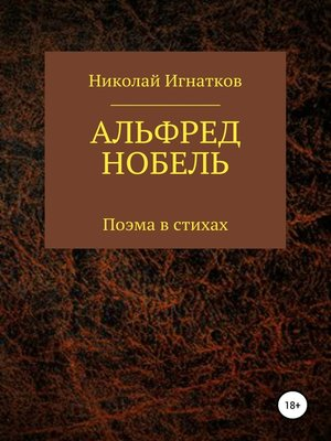cover image of Альфред Нобель. Поэма в стихах