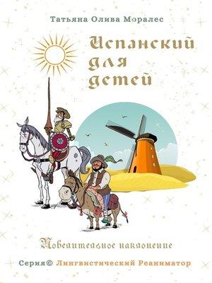 cover image of Испанский для детей. Повелительное наклонение. Серия © Лингвистический Реаниматор