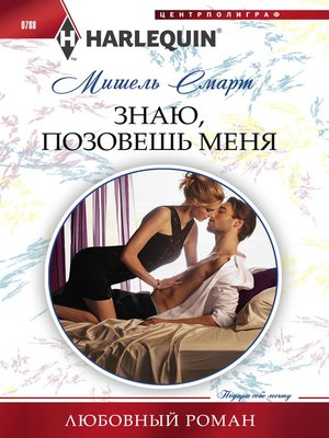 cover image of Знаю, позовешь меня