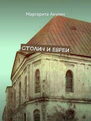 cover image of Столин иевреи