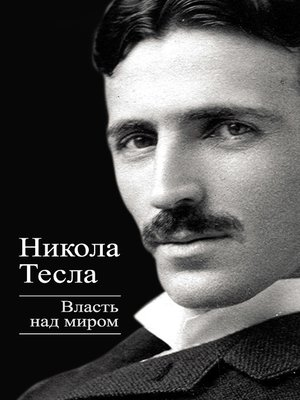 cover image of Власть над миром