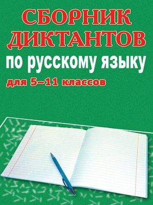 cover image of Сборник диктантов по русскому языку для 5-11 классов