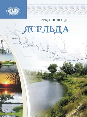 cover image of Ясельда