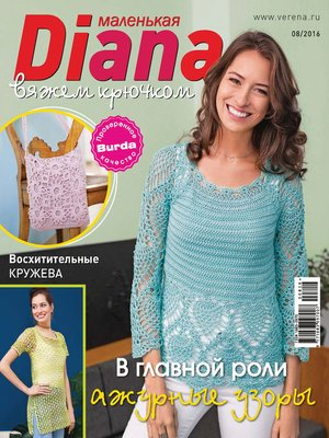 cover image of Маленькая Диана №08/2016