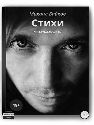 cover image of Стихи. Читать. Слушать