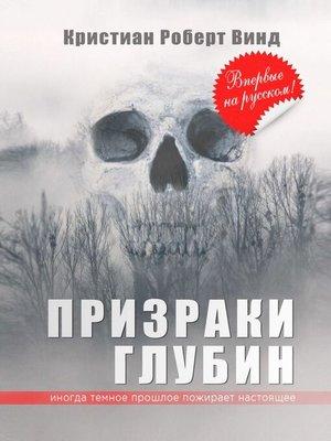 cover image of Призраки глубин