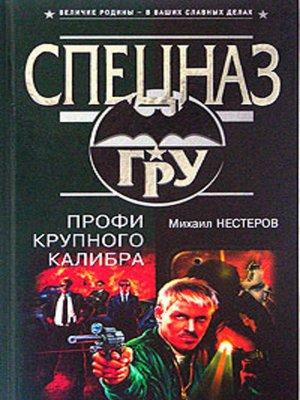cover image of Профи крупного калибра