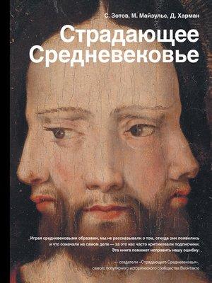 cover image of Страдающее Средневековье. Парадоксы христианской иконографии