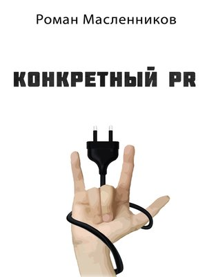 cover image of Конкретный PR – 2