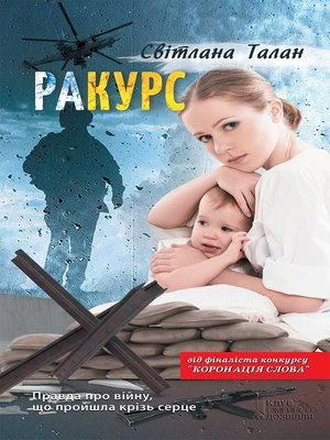 cover image of раКУРС