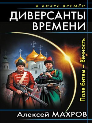 cover image of Диверсанты времени. Поле битвы – Вечность