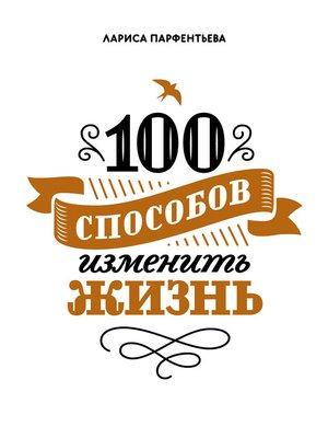 cover image of 100 способов изменить жизнь. Часть 1