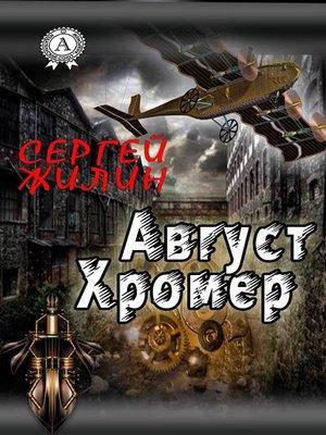 cover image of Август Хромер