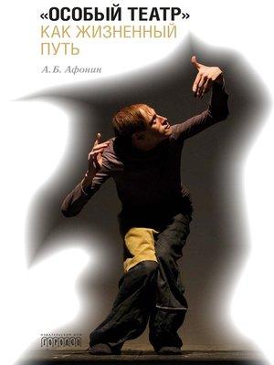 cover image of «Особый театр» как жизненный путь