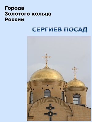 cover image of Сергиев Посад