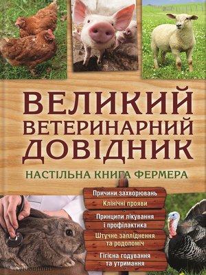 cover image of Великий ветеринарний довідник