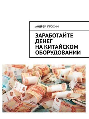 cover image of Заработайте денег накитайском оборудовании
