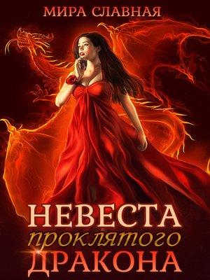 cover image of Невеста проклятого дракона