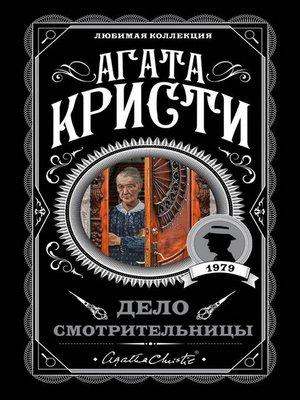 cover image of Дело смотрительницы (сборник)