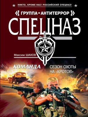 cover image of Сезон охоты на «кротов»