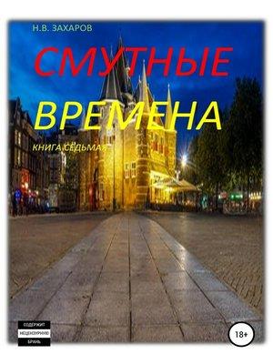 cover image of Смутные времена. Книга 7