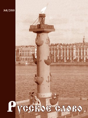 cover image of Русское слово №08/2010