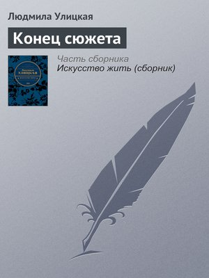 cover image of Конец сюжета