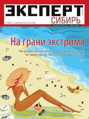 cover image of Эксперт Сибирь 29-34
