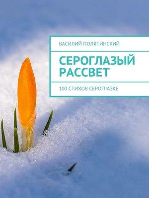 cover image of Сероглазый рассвет. 100стихов сероглазке