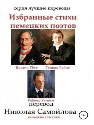 cover image of Избранные стихи немецких поэтов