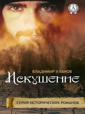 cover image of Искушение