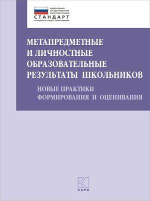 cover image of Метапредметные и личностные образовательные результаты школьников