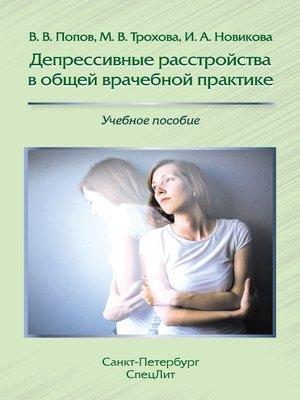 cover image of Депрессивные расстройства в общей врачебной практике