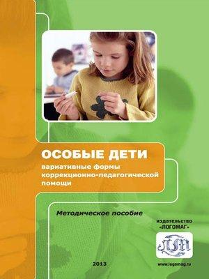 cover image of Особые дети