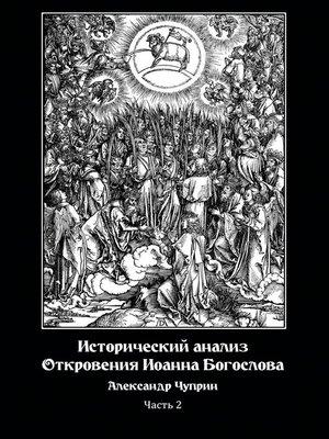 cover image of Исторический анализ Откровения Иоанна Богослова. Часть 2