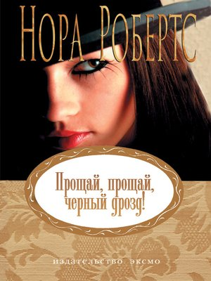 cover image of Прощай, прощай, черный дрозд!