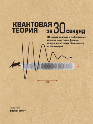 cover image of Квантовая теория за 30 секунд