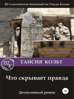 cover image of Что скрывает правда