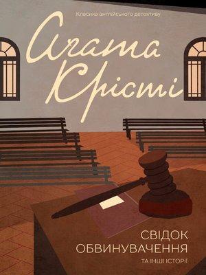 cover image of Свідок обвинувачення та інші історії