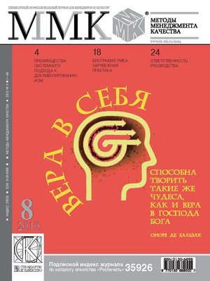 cover image of Методы менеджмента качества № 8 2010