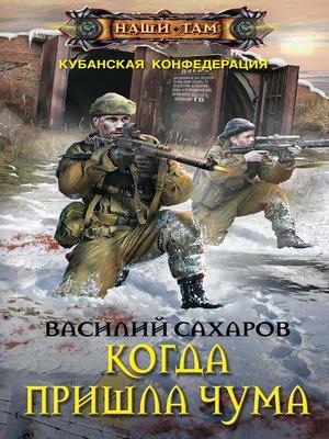 cover image of Когда пришла чума