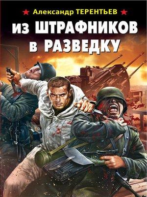 cover image of Из штрафников в разведку