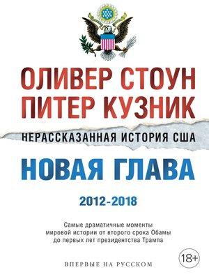 cover image of Нерассказанная история США. Новая глава 2012–2018