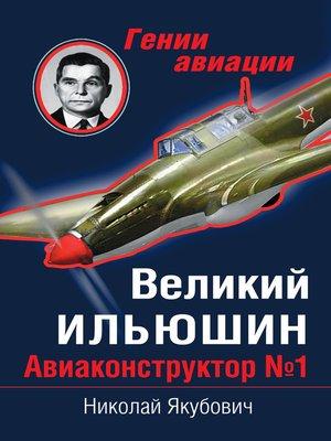 cover image of Великий Ильюшин. Авиаконструктор №1