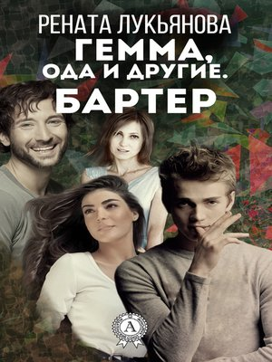 cover image of Гемма, ода и другие. Бартер