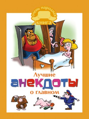 cover image of Лучшие анекдоты о главном
