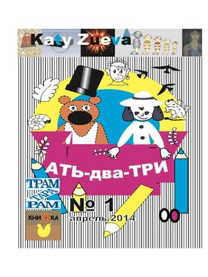 cover image of АТЬ-два-ТРИ